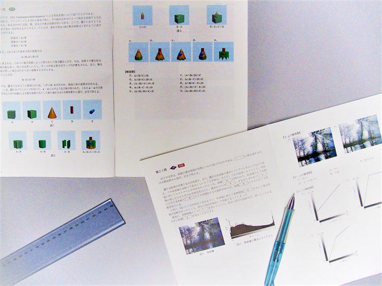 2003年試験問題
