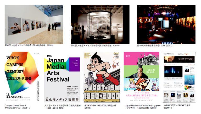 メディア芸術関連イベントのポスターや展示風景